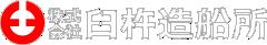 株式会社 臼杵造船所